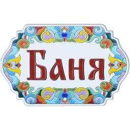 """Керамическая табличка """"Баня"""" РусАрт"""