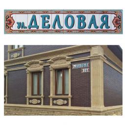 Буквы из керамики для адреса - адресные таблички РусАрт