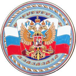 Декоративная тарелка с Гербом России 40 см РусАрт \ Т-4010