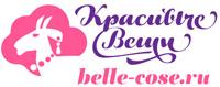 Красивые вещи belle-cose.ru