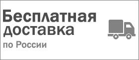 Бесплатная доставка по Москве Санкт-Петербургу России